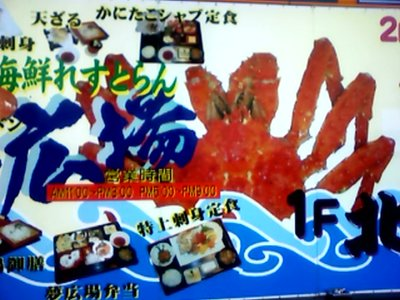 Seafood and Beef are a must in Hokkaido