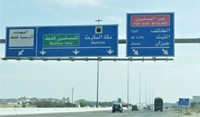 P1250699 Near Mecca - non-muslims not allowed (4)
