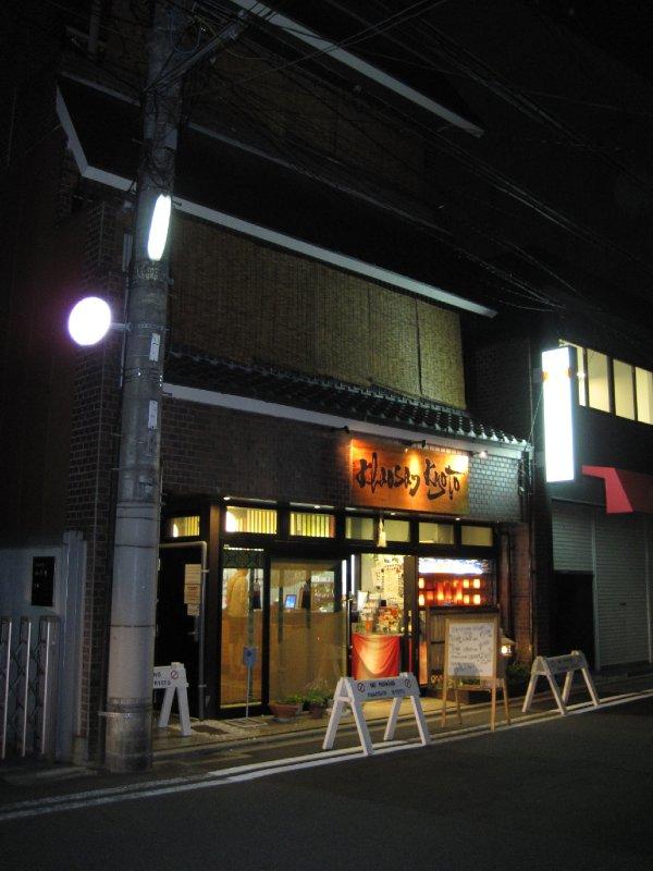 Khaosan Kyoto Guest House, Japan