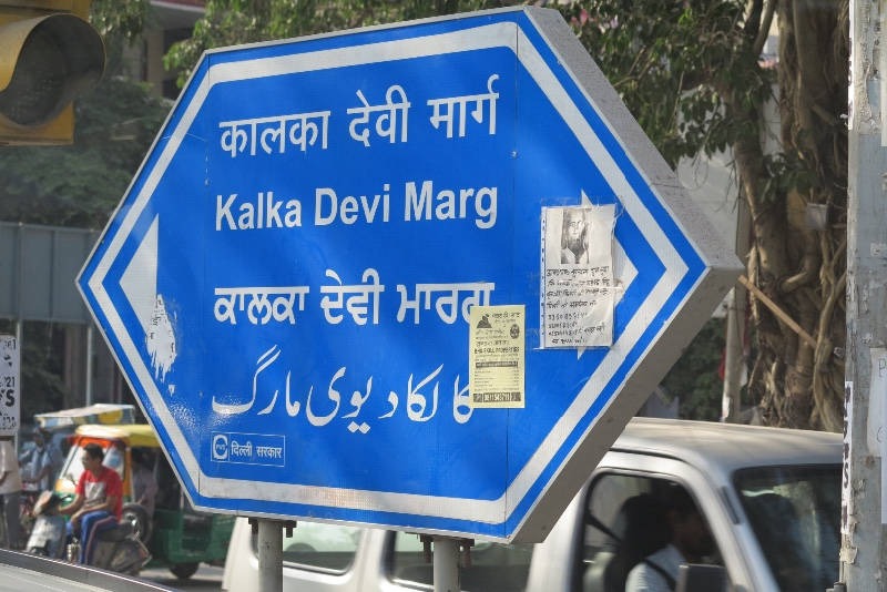 Delhi Road Sign