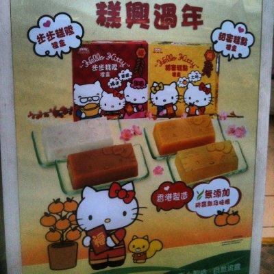 HK_mob_food_hellokitty.jpg