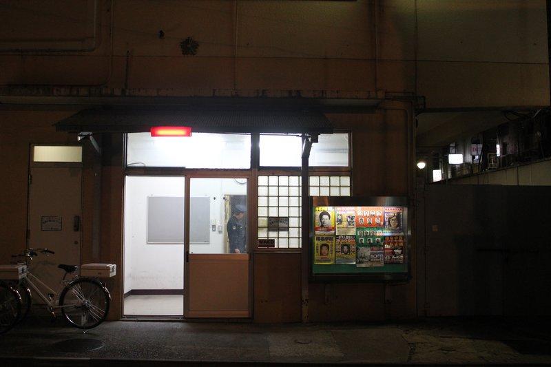 Japanese Police Station