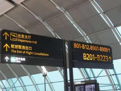 Exit of Cancelled Flights
