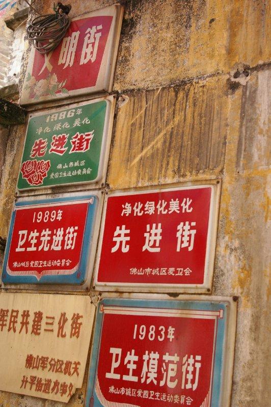 Inscription plates in Foshan neighborhood