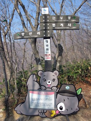 Trail post inside Jirisan National Park