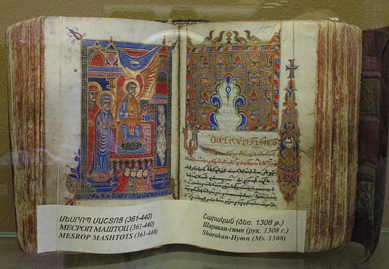 large_YerevanManuscriptsMuseum.JPG