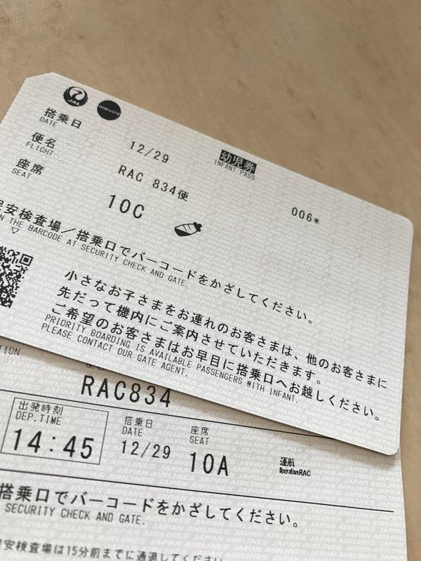 小女未夠3歲,所以完全不用付錢,連機票都沒有名字。