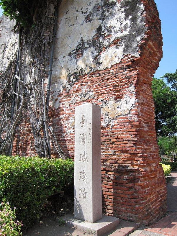 台灣城城跡