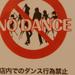 No Dancing? In a club?