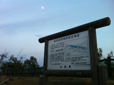 Nagahama Shizen Kaihin Hozenshi Wildlife Reserve, Takehara (Hiroshima)
