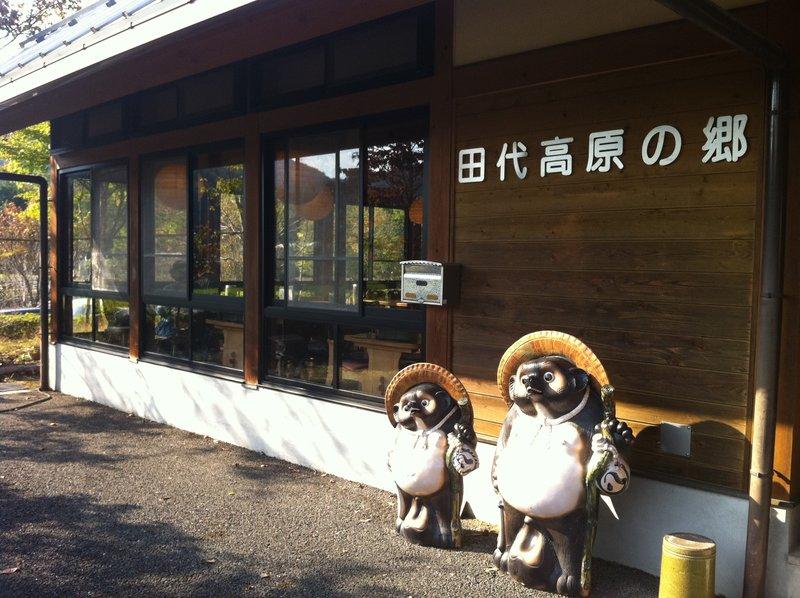 Tashiro Kogen no Sato Restaurant, Shigaraki