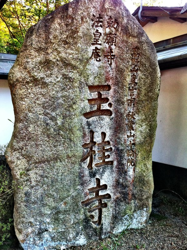 Gyokukeiji Temple Stone
