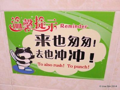 Chinglish!