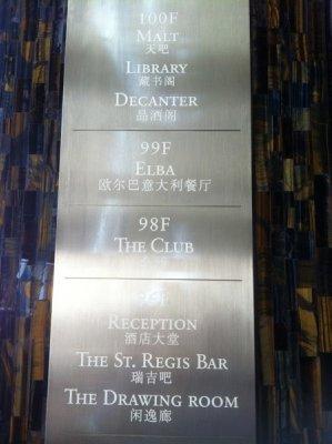 sign inside the elevator