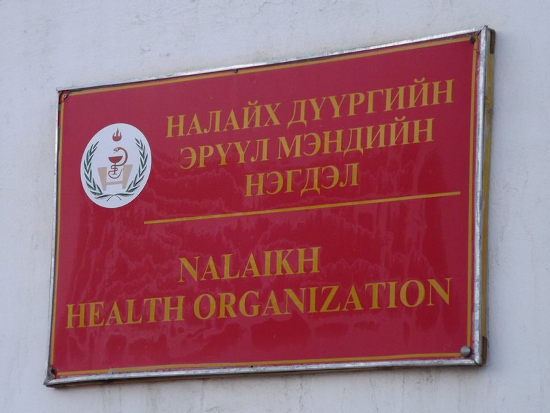 The Nalaikh District Health Centre