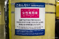 Sign describing the rules of Women Only cars in the subway.