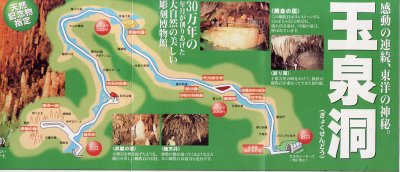 The Map of Gyokusendo Cave
