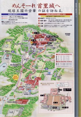 The Map of Shurijo Castle