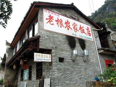 Yangshuo jiuxian village (26)