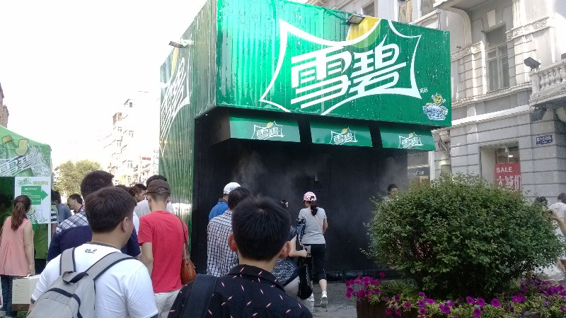 Giant Sprite Machine