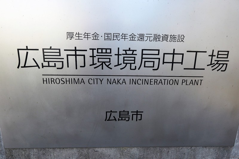 Naka Incineration Plant
