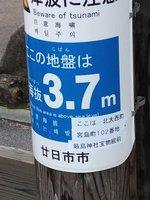 alerte tsunamii