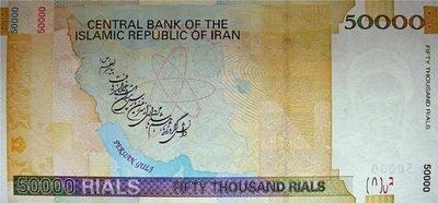 50,000 Rials Bank Note (back)