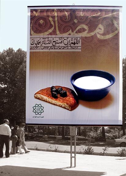 The 3rd  day of Ramadan  1428