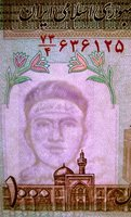 The Watermark of 1000 Rials Note - Shahid (Martyr) Mohammed Hossein Fahmideh
