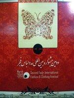 Fadjr International Fashion Festival