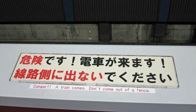 6888241-Warning_sign_Tokyo.jpg