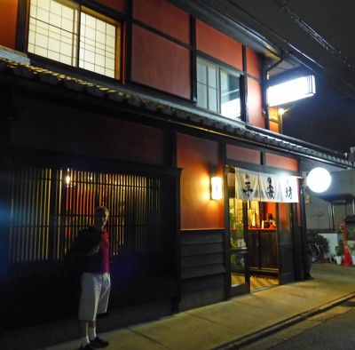 6916314-Ryokan_Heianbo_at_night_Kyoto.jpg