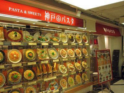 6916364-Exterior_of_restaurant_Kyoto.jpg