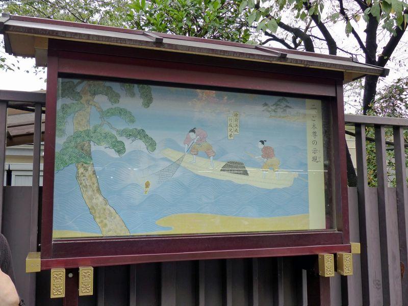 Picture: fishing the Kannon from the river, Senso-ji - Asakusa, Tokyo
