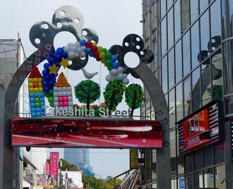 Entrance to Takeshita Dori - Tokyo