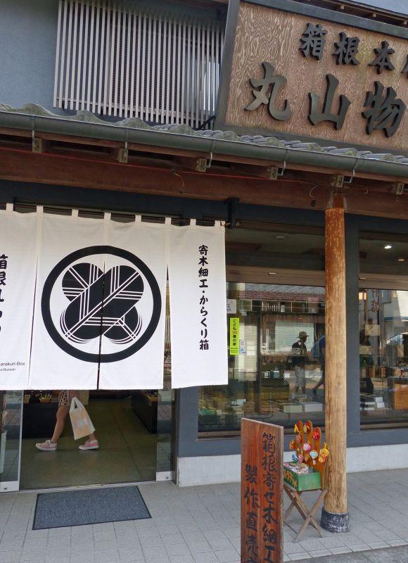 Shop entrance - Hakone-Machi