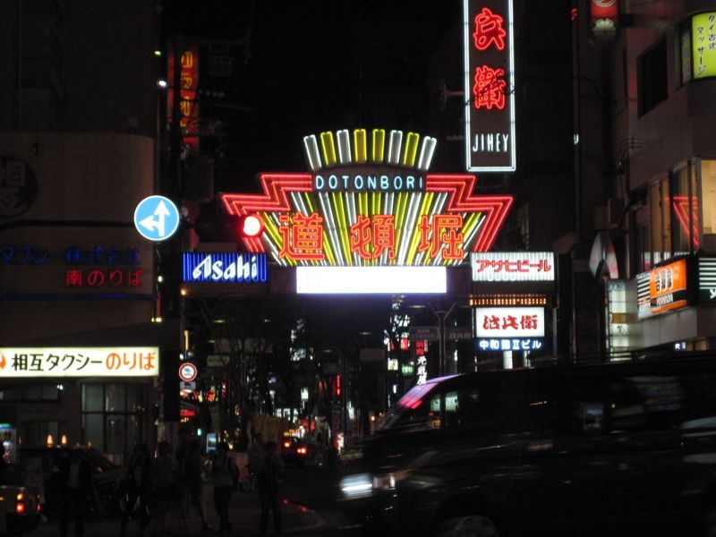 large_6900489-The_place_to_be_Osaka.jpg