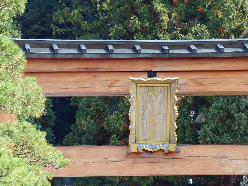 large_6927672-Sakuramaya_Hachimangu_shrine_Takayama.jpg