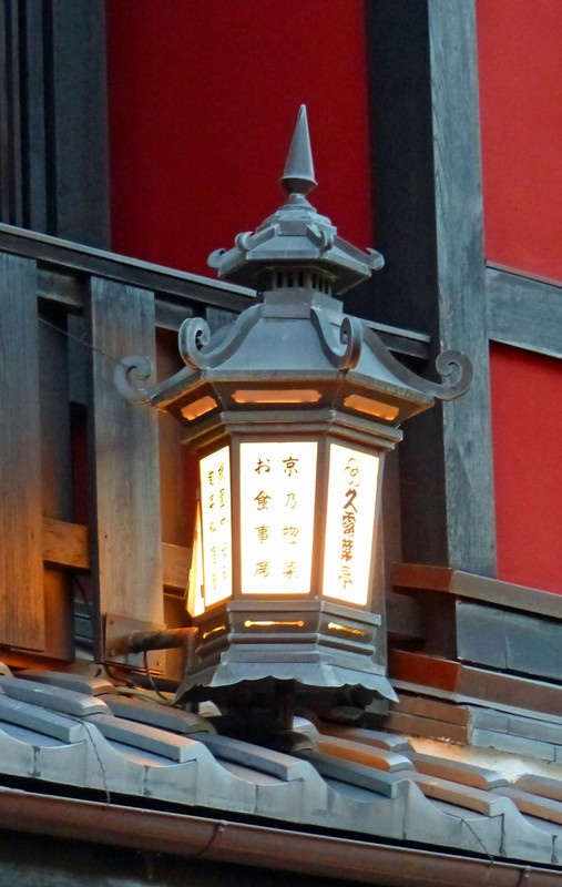 Near Tatsumi Bashi, Gion, Kyoto