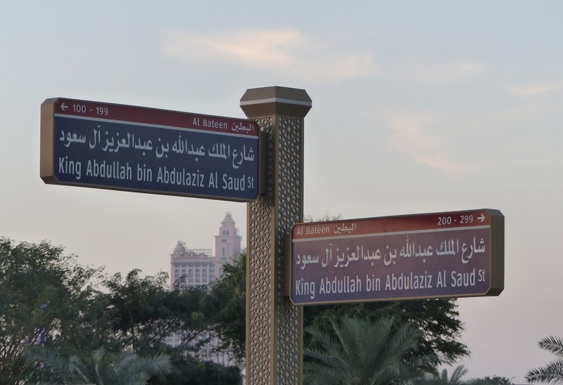 Street sign on the Corniche, Abu Dhabi