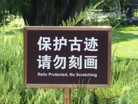 Sign in the Temple of Heaven park