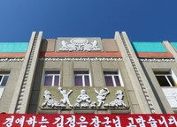 Chongjin Steelworks Kindergarten