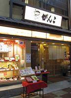 6900503-Ganko_entrance_Osaka.jpg