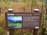 6932323-Info_sign_Kamikochi.jpg