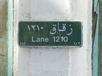 Old merchants' house on the Corniche, Muttrah