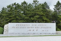 The Revolutionary Martyrs Cemetery - quote from Kim Il Sung
