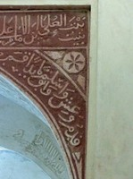 Carved calligraphy in the corridor, Jabrin Castle