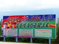 Propaganda poster, Kosan state apple farm near Wonsan