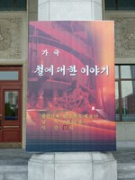 Opera poster at the Pyongyang Grand Theatre