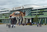 Pyongyang Central Ideals Zoo entrance